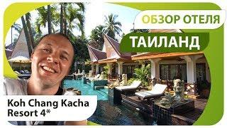 Отели Таиланда Как выглядит отдых в бюджетном отеле Кочанг Резорт Koh Chang Resort 3