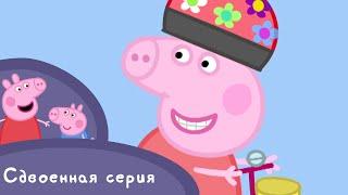Свинка Пеппа -  S01 E11-12 (Икота / Велосипед)