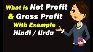 Net Profit VS Gross Profit With Example ? Hindi / Urdu