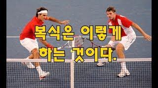 [테니스] 복식은 이렇게 하는 것이다.(실전테니스8탄)