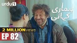 Hamari Kahani | Bizim Hikaye | Urdu Dubbing | Episode 82 | Urdu1 TV | 27 April 2020