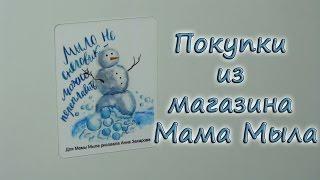 """Покупки из магазина """"Мама Мыла"""" за Февраль"""