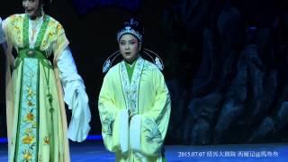 20150707西厢记山障了(新) 郑国凤 绍兴大剧院