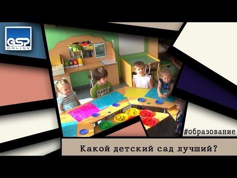 Какой детский сад лучший? | 24 марта'15