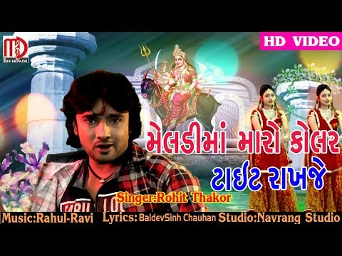 Rohit Thakor - Meldi Maa Maro Kolar Tight Rakhje | Full Video Song | Latest Song 2018
