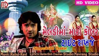 Rohit Thakor - Meldi Maa Maro Kolar Tight Rakhje   Full Video Song   Latest Song 2018