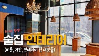 술집 인테리어 완성편(비용, 기간, 인테리어 팁 공개!…