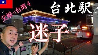 【娘と台湾旅行#4】広大な台北駅地下街で親子が迷子になった結果!台湾人女性に助けてもらった【成田空港→桃園国際空港→台北駅】