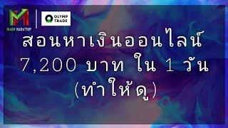สอนหาเงินออนไลน์ 7,200 บาท ใน 1 วัน!! (ทำให้ดู) - สมัครฟรี! ได้เงินจริง100%
