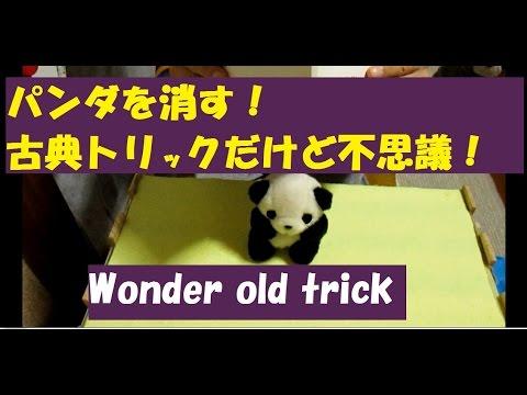 how can i learn good magic tricks.?   Yahoo Answers