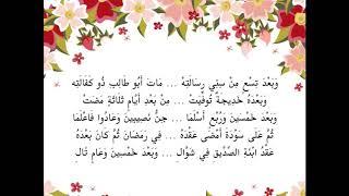 متن الأرجوزة الميئية في ذكر حال أشرف البرية - لابن أبي العز رحمه الله