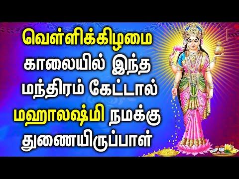 என்றும்-துணை-இருக்க-மகா-லட்சுமி-மந்திரம்-|-best-lakshmi-devi-padalgal-|-mahalakshmi-devotional-song