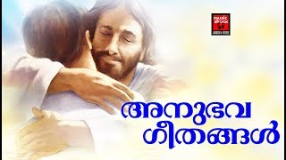 Anubhava Geethangal # Christian Devotional Songs Malayalam 2018 # Jesus Love Songs