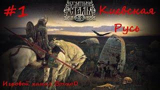 Булатка 2.0 Киевская Русь #1 Вторжение монгол