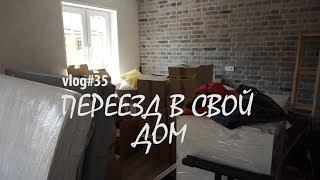 Vlog #35 Переезд в Подмосковье. Ремонт окончен