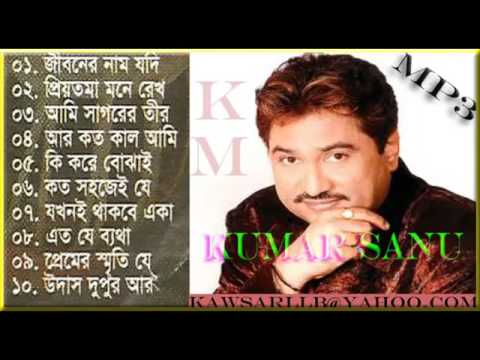 Kumar sanu bangla hit songs - YouTube