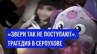 Трагедия в Серпухове