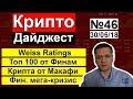 КриптоДайджест №46: ТОП 100 КРИПТОМОНЕТ от Финам   Weiss Ratings   McAfee Coin