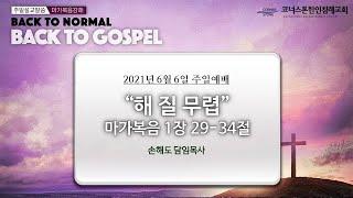 해 질 무렵 / 마가복음 1장 29-34절 / 코너스톤 / 주일예배  (2021/6/6)