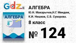 № 124- Алгебра 8 класс Макарычев