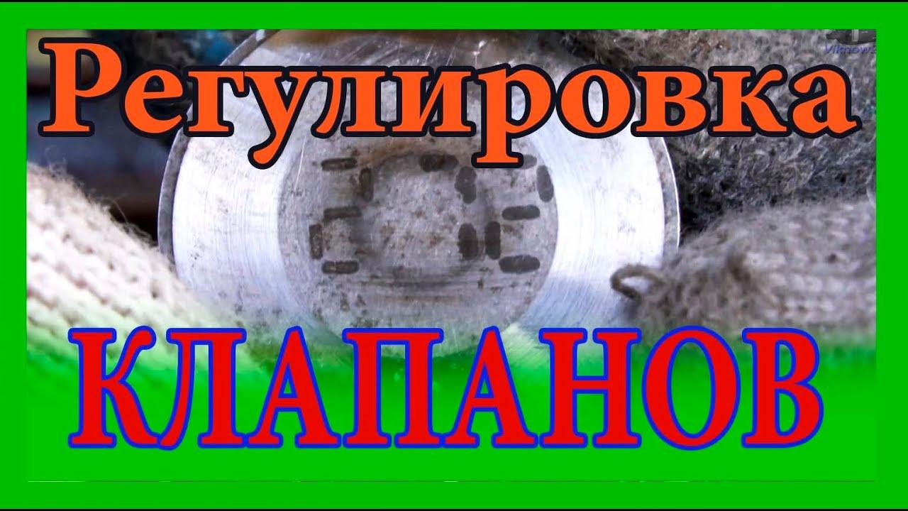 Регулировка зазоров клапанов ВАЗ 2114 двигатель 8 клапанный