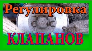 Регулировка зазоров клапанов ВАЗ 2108-2115 двигатель 8 клапанный / Regulirovka klapanov VAZ 2114