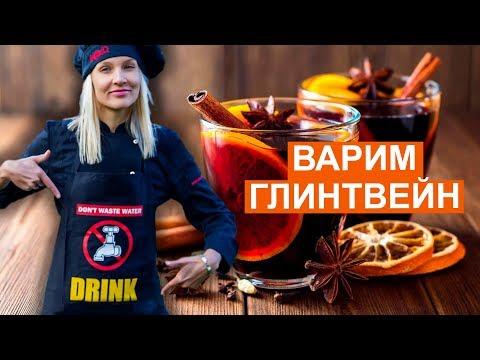Как приготовить ГЛИНТВЕЙН? КОРОЛЕВСКИЙ РЕЦЕПТ в домашних условиях Кулинарный канал #кулинарныйканал
