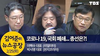 총선도 집어삼킨 코로나 19...국회 폐쇄(이택수,박시영)│김어준의 뉴스공장