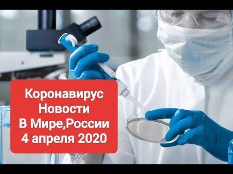 Коронавирус COVID-19. Последние новости. Ситуация в мире за 4 апреля 2020. (04.04.2020)
