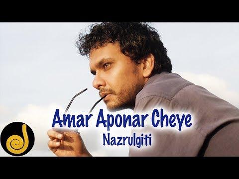 Amar Aponar Cheye   Prithwi Raj   Jilapi Production