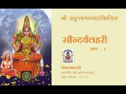 Soundarya Lahari Part 1