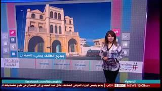 بالفيديو..القبض على #سعودي أساء للشخصية السودانية #بي_بي_سي_ترندينغ