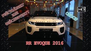 Новый Evoque 2016 - Что изменилось у Range Rover Evoque? Обзор, цена, интерьер, экстерьер, детали
