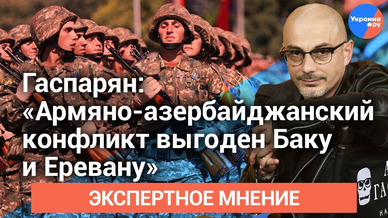 Армен #Гаспарян: Будет ли война между Арменией и Азербайджаном и кого поддержит Россия?