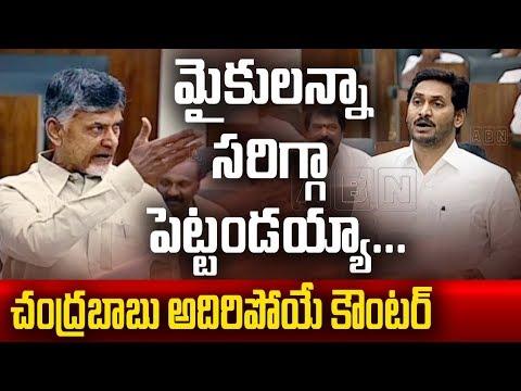 చంద్రబాబు అదిరిపోయే కౌంటర్ | మైకులన్న సరిగ్గా పెట్టండయ్యా | AP Assembly Session| Day 2 |ABN Telugu