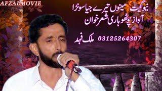 Pothwari Sher Malik Fahad New Geet