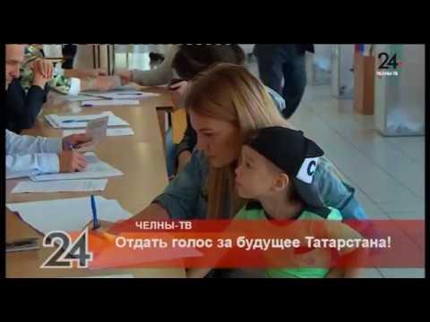 Отдать голос за будущее Татарстана!  - выборы 8 сентября 2019 Татарстан - Набережные Челны