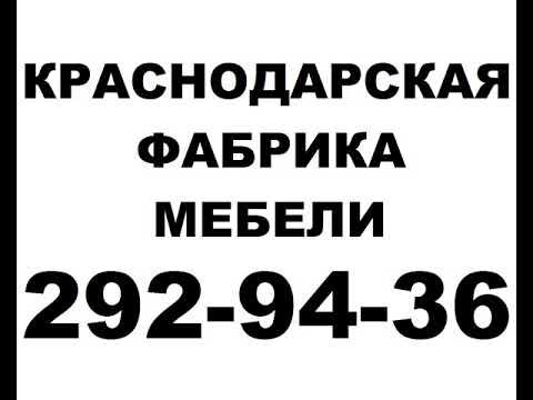 Краснодарская фабрика мебели - распродажа шкафов-купе. Мебель в Краснодаре.