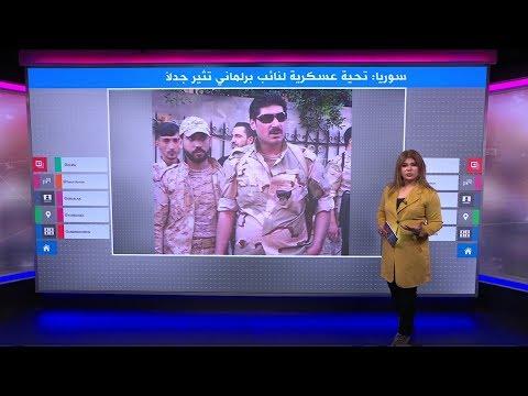 تحية عسكرية للنائب ورجل الأعمال السوري حسام قاطرجي تثير جدلا  - نشر قبل 53 دقيقة