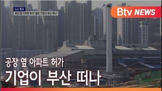 [부산]공장 옆 아파트 허가 기업이 부산 떠나