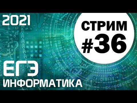 Стрим #36. ЕГЭ по информатике 2021. 11 класс. Ваши задачи