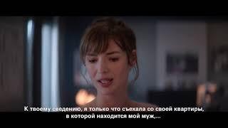 Зубы, писать и в постель! - Русский трейлер 2018 (Субтитры)
