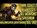 DS3 Every Weapon Every Boss Speedrun (Hollowslayer Greatsword) (166/180)