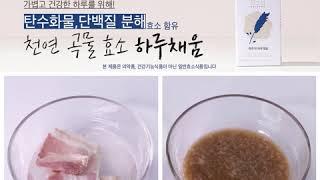 [베이컨] 탄수화물, 단백질 분해 효소 함유 9종 유산…