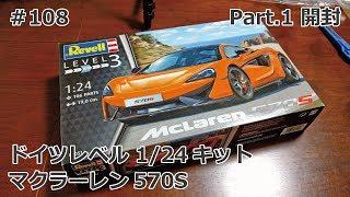 【初心者モデラー】Revel 1/24 McLaren 570S Part. 【制作日記#】