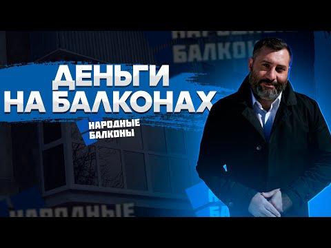 Народные балконы (Казань): разбор франшизы. Часть 1