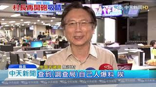 20190709中天新聞 詹江村霸氣直播! 嗆蘇貞昌酸DPP再槓綠媒