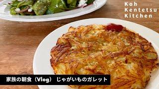 じゃがいものガレット風|Koh Kentetsu Kitchen【料理研究家コウケンテツ公式チャンネル】さんのレシピ書き起こし