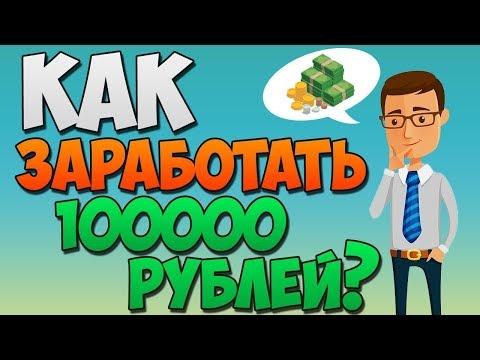 Как заработать первые 100 000 рублей в Интернете  Бабло! Способы заработка с нуля