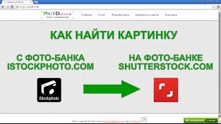 Как отыскать картинку с фотобанка istockphoto.com в базе shutterstock.com(, 2015-12-15T16:52:31.000Z)
